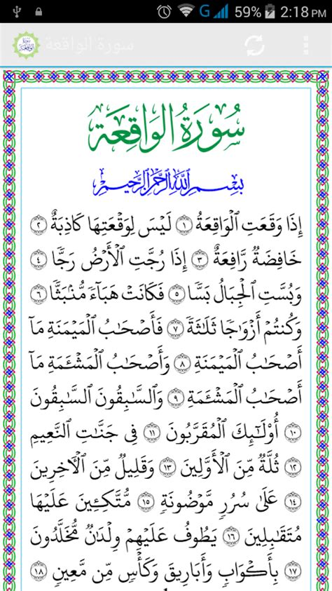 download mp3 al quran surat waqiah surah al waqiah android apps on google play