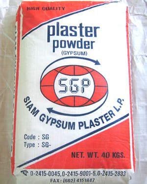 Sgp Gypsum Powder facility หจก สยามย ปซ มปลาสเตอร siam gypsum plaster