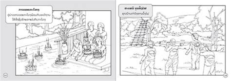 hmong new year coloring pages festivals coloring book from lao and hmong new year to