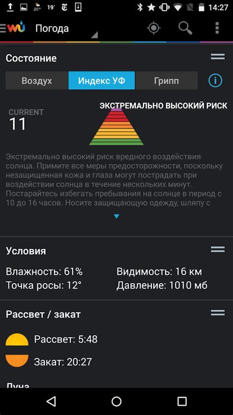 android underground скачать weather underground 5 7 для android