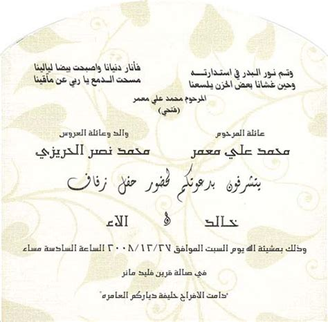 Invitation Letter In Arabic Wedding Cards Indian Wedding Cards Indian Wedding Invitations