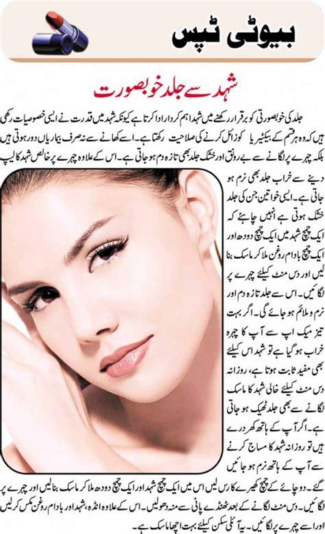 beauti tips  urdu allpakistan