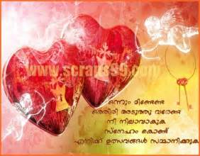 Search Results for ?Romantic Message In Malayalam Words