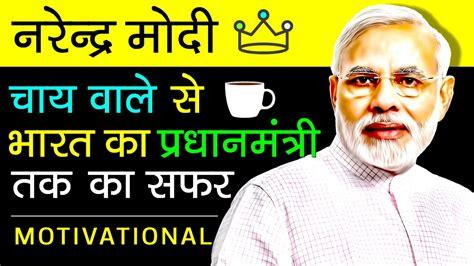 biography in hindi narendra modi narendra modi biography in hindi prime minister of india