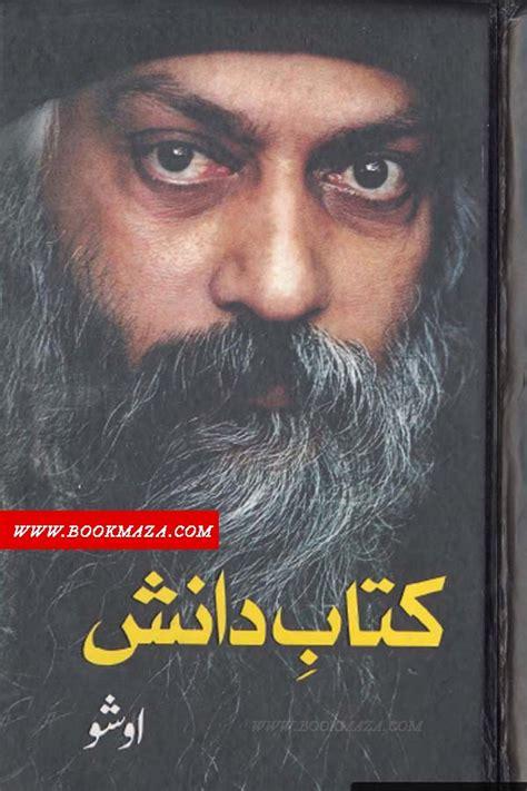 osho best book book maza urdu best free books free pdf books