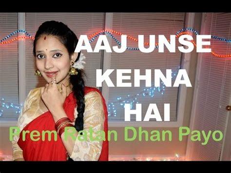 tutorial dance on prem ratan dhan payo milna videolike