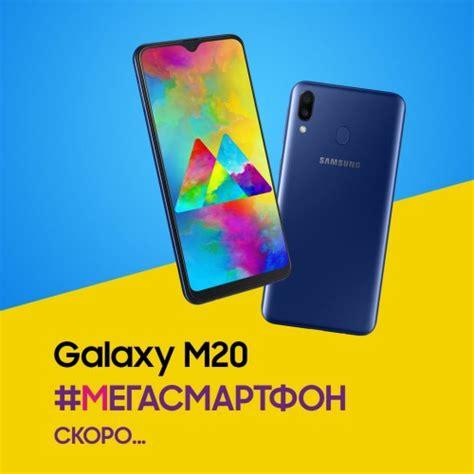 samsung galaxy m20 arrives to europe ukraine gets it gsmarena news
