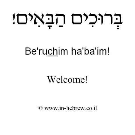 Wedding Blessing In Hebrew by 39 Best Images About Hebrew On Wedding
