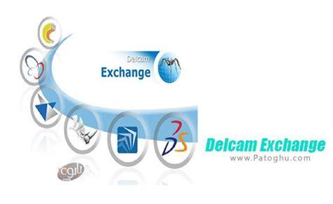 Delcam Exchange 2016 R3 2016 N0045 سریال delcam exchange دانلود رایگان