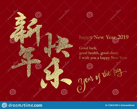 happy chinese  year   year greeting card  golden glitter text  red background