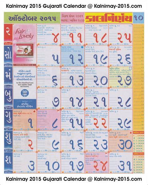 E Calendar Kalnirnay 2017 Search Results For Kalnirnay 2015 S Calendar 2015
