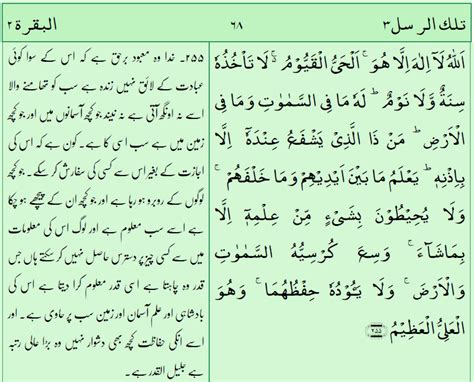 Download Mp3 Ayatul Kursi With Urdu Translation | ayatul kursi urdu translation mp3 free download