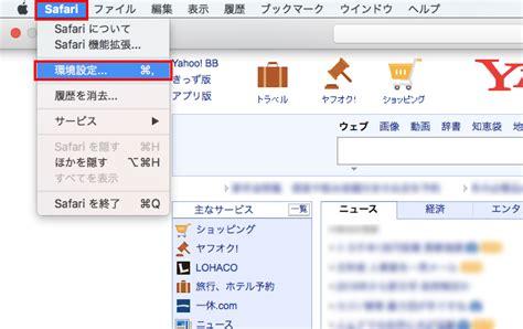 email yahoo japan yahoo japanヘルプセンター adobe flash playerをインストール 有効にするには