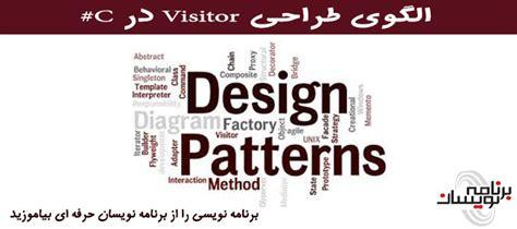 visitor pattern in c آشنایی با visitor pattern در c