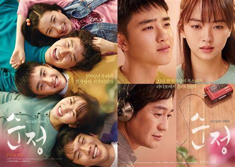 film baper korea bikin baper d o exo tidur bareng kim so hyun di poster