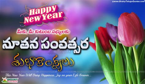 happy  year wishes quotes hd wallpapers  telugu brainyteluguquotescomtelugu quotes