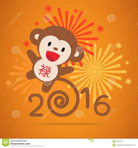 new year greeting message monkey 2016 monkey new year greeting card design stock