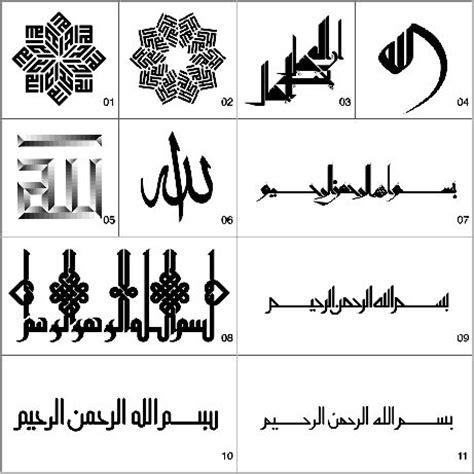 islamic pattern font islamic calligraphy design calligraphy calligraphic