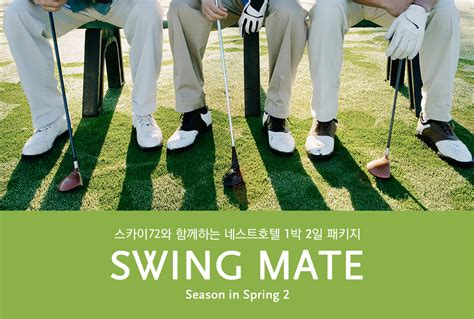 swing mate swing mate 28 images nest hotel beltronics swing mate