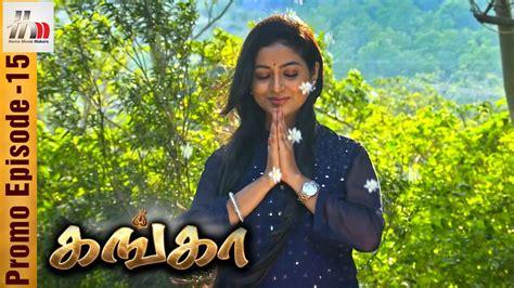 film seri ganga ganga tamil serial episode 15 promo 19 january 2017