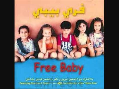 baba fein where is your for arabic with lyrics baba fain free baby arabic