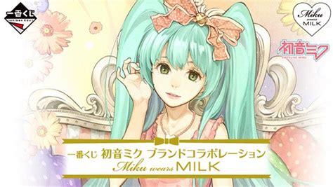 Hatsune Miku Jitomiku Jito Miku Vocaloid Ichiban Kuji G Prize hatsune miku colabora con la marca de ropa harajuku milk