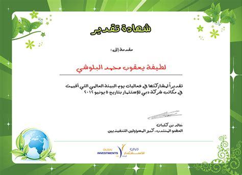 graphic design certificate dubai final approved certificate design