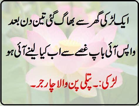 Funny Meme Urdu