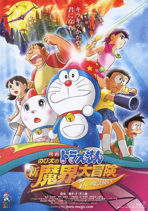 film doraemon lama jepang pakis doraemon movie into the magic planet