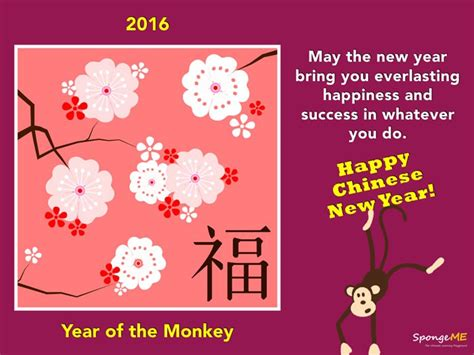 new year greetings related to monkey happy year of the monkey from sponge me 2016