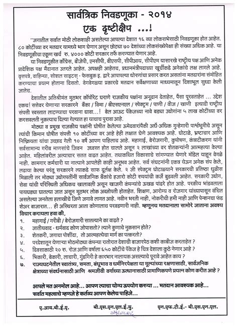 Letter Of Intent Meaning In Marathi Marathi Essay Book