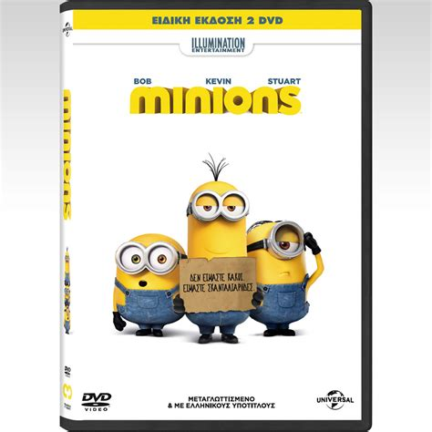 Special Edition Banner Minion minions special edition 2 dvds μεταγλωττισμενο