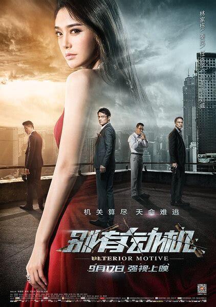 film action hongkong 2015 chinese action movies china movies hong kong