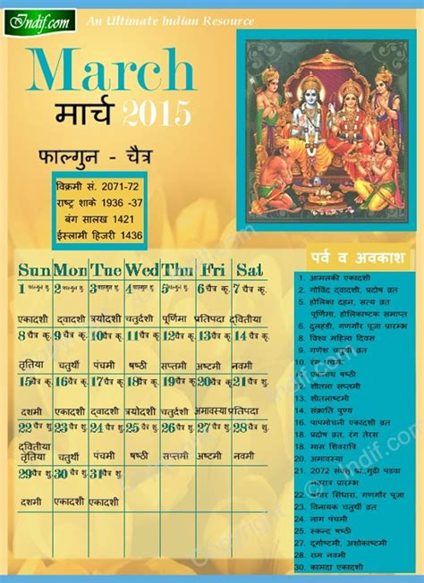 2016 calendar with holidays india with panchang calendar