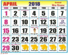 2018 Gujarati Calendar Gujarati Calendar 2018 Vikram Samvat Year 2074 Deshgujarat
