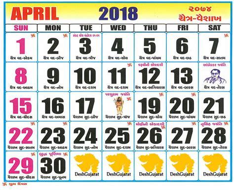 Calendar 2018 Vikram Samvat Gujarati Calendar 2018 Vikram Samvat Year 2074 Deshgujarat