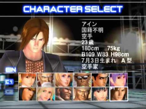 Connect Character Alive 2 dead or alive 2 ps2 character select
