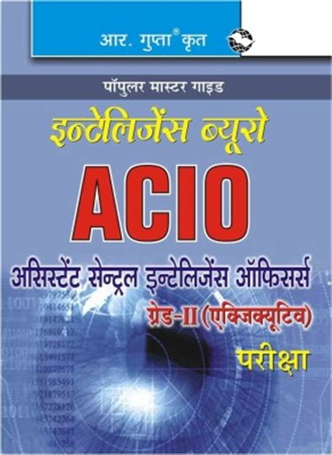 Books For Entrance Of Mba Ib by Previous Ib Acio Previous Years Question Papers