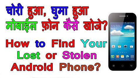 how to find a lost or stolen android phone how to find your lost or stolen android phone च र ह आ