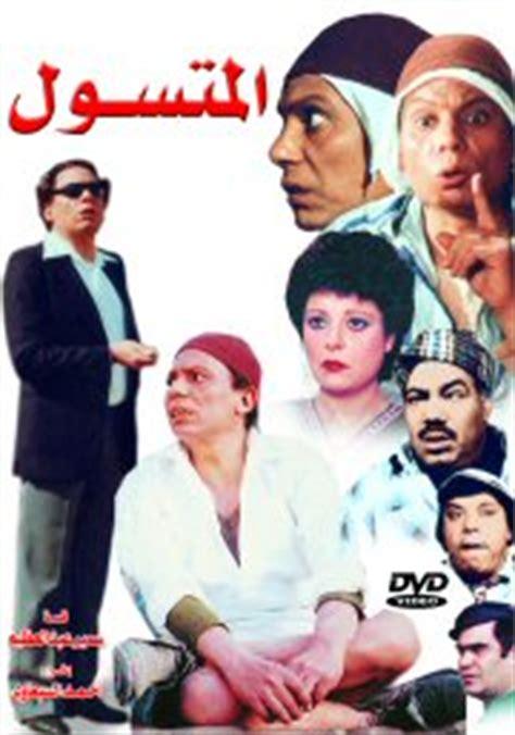 film comedy egypt arabic dvd almotasawel adel emam movies film egyptian
