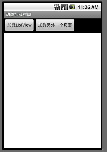 layout addview android 实现布局动态加载 学步园