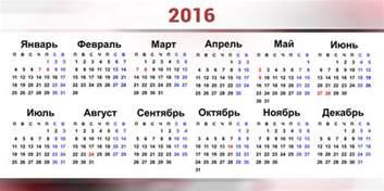 Ukraine Kalendar 2018 календарь на 2016 год какие выходные и праздничные дни в