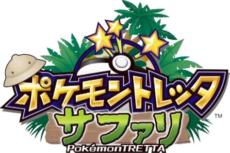 pokemon tretta safari tretta bulbapedia  community