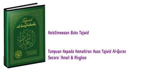 Membuka Pintu Rahmat Dengan Membaca Al Quran teknik belajar al quran al baghdadi the knownledge