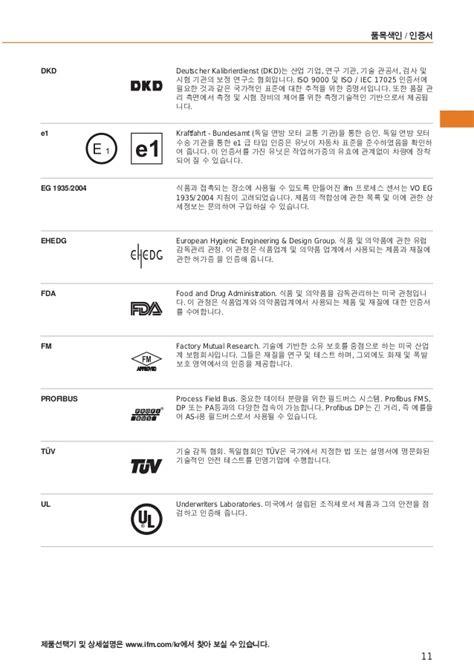 Ifm Ac2264 ifm general catalogue 2014 korea