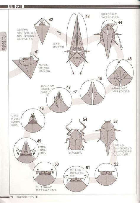 Origami Insects - insect fumiaki kawahata