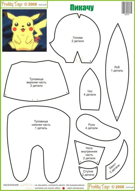 pikachu template pikachu soft toys
