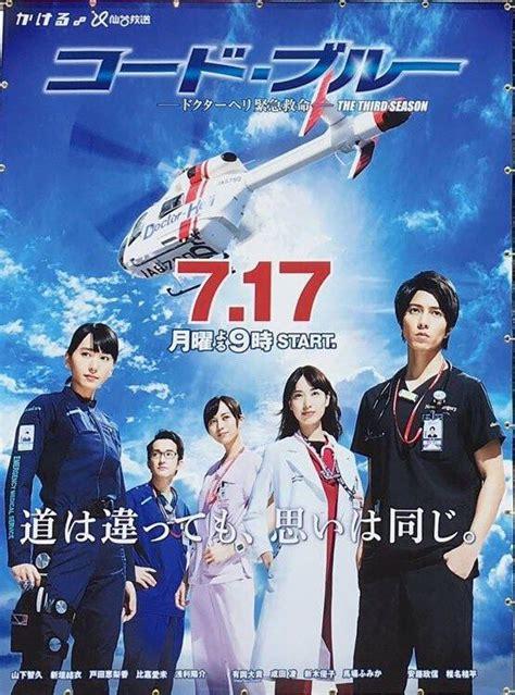 dramanice code blue season 3 yamapi on topsy one