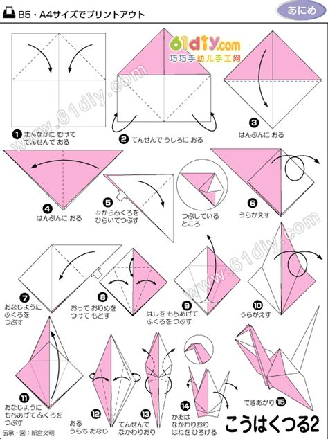 Make Paper Cranes - 千纸鹤的另一种折法 益智折纸 育儿天堂