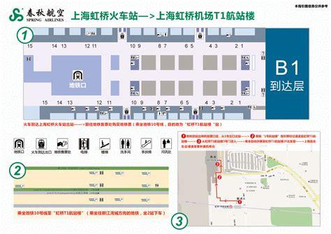 Help Pch Com - 空铁快线 产品旅客须知 春秋航空网